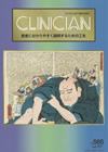 CLINICIAN no.585 vol.57