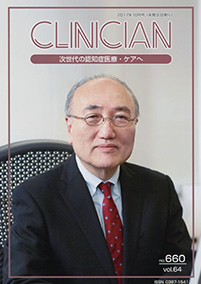 CLINICIAN no.660 vol.64