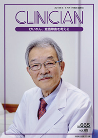 CLINICIAN no.665 vol.65
